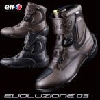 ELF エルフ EVO-03 EVOLUZIONE03 エヴォルツィオーネ03 防水ライディングシューズ EVO03