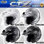 ARAI アライ CT-Z オープンフェイスヘルメット CTZ