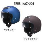 NANKAI ナンカイ NAZ-201 ゼウス マットカラーー ジェットタイプヘルメット NAZ201