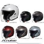 SHOEI ショーエイ J-Cruise ジェイクルーズ オープンフェイスヘルメット ショウエイ Jクルーズ