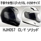 HJC HJH057 CL-Y ソリッド ジュニア&レディス フルフェイスヘルメット HJH057