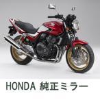 HONDA ホンダ純正 バイク用ミラー メッキ 10mm逆ネジ 補修用