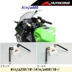 ハリケーン HS4122B HS4122G セパレートハンドル φ7/8インチ Ninja250(18-) Ninja400(18-) セパハン ニンジャ kawasaki  カワサキ