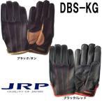 JRPグローブ DBS-KG 牛革&鹿革 ショート 3シーズングローブ 日本製