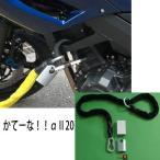 衣川製鎖工業 かてーなαII 20 ( アルファ 2) 2.0mカギ付き 盗難防止ロック