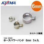 KIJIMA キジマ 104-2200 ホースパワーバンド 6mm スチール 3価クロメート 5ヶ入