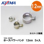 KIJIMA キジマ 104-2206 ホースパワーバンド 12mm スチール 3価クロメート 5ヶ入