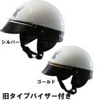 コミネ FUJI 300A 300C 旧バイザー付き ハーフヘルメット 01-151/01-154 フジヘル ポリスタイプ