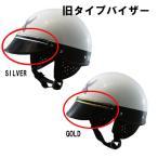 コミネ FUJI 300A / 300C 用 旧タイプバイザー リプレイスメントバイザー Fuji フジヘル