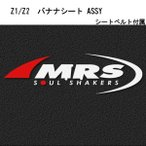 MRS Z1/Z2 バナナシート ASSY ベルト付属 カワサキ Mテック中京