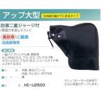 大久保製作所 MARUTO(マルト) HC-UPL002 (HC-U2500) アップ大型ハンドルカバー 防寒2重ジャージ 郵政車に最適 防風