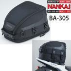 ナンカイ BA-305 ホップアップシートバッグ2 BA305 9.5L〜14L