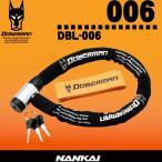 ドーベルマン DBL-006 ワイヤーケーブルロック  約80cm DBL006 ナンカイ