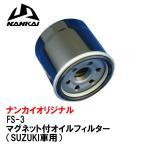NANKAI ナンカイ オイルエレメント スズキ用  FS-3 オイルフィルター FS3