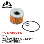 NANKAI ナンカイ オイルエレメント ヤマハ用  FY-2 オイルフィルター FY2