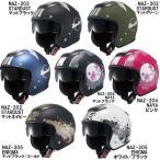 NANKAI ナンカイ NAZ-202、203、204、205 ゼウス ジェットタイプヘルメット NAZ202
