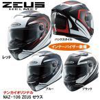 南海部品 ZEUS ゼウス NAZ-106 フルフェイス型システムヘルメット インナーバイザー装備 NAZ106