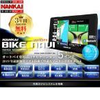 ナビゲーション NANKAI NNV-001A オートバイ専用設計ポータブルナビ バイク専用 防水・防塵 Bluetooth ナビ 南海部品 ナンカイ BIKE NAVI 5インチモニター