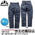 NANKAI SDW-8129 オールウェザー オーバーパンツ ブラック 防水 防寒 SDW8129 南海部品 ナンカイ