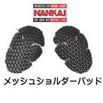 NANKAI ナンカイ TW1530S メッシュショルダーパッド 肩 プロテクター