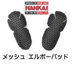 NANKAI ナンカイ TW3530E メッシュエルボーパッド 肘 プロテクター