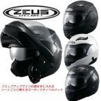 NANKAI ZEUS ガイア システムヘルメット NAZ-310 インナーバイザー装備 GAIA NAZ310 ナンカイ
