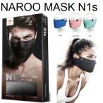 NAROO MASK N1S ショートタイプ 夏用マスク ナルーマスク アメリカンにも