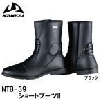 ナンカイ NTB-39 ショートブーツII 牛革 NTB39 ツーリングブーツ 南海部品 NANKAI