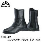 ナンカイ NTB-42 ノンファスナーPUショートブーツ2 NTB42 ツーリングブーツ 南海部品