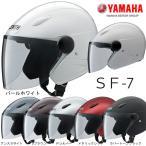 YAMAHA ヤマハ ジェットヘルメット SF-5D リーウィンズ LEA-WINDS SF5D