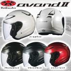 OGK AVAND2 アバンド2 バイク用ジェットヘルメット  アヴァンド2