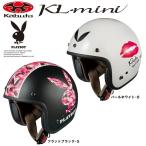 OGK kabuto KL-mini PLAYBOY KL・ミニ プレイボーイ ストリートジェットヘルメット スモールジェット レディース キッズ 小さめサイズ オージーケー カブト
