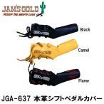 JAM'S GOLD ジャムズゴールド JGA-637 HARTILL シフトガード 本革シフトペダルカバー ORIONACE オリオンエース シフトパッド