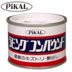 ピカール ラビングコンパウンド 金属磨き 140グラム アルミ磨き 研磨 塗装用のコンパウンド