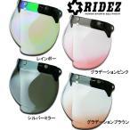 RIDEZ ライズ ファイナルバブル シールド ミラー/グラデーション FINAL BUBBLE SHIELD