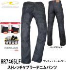 ラフ&ロード RR7465LF ストレッチケブラーデニムパンツ ルーズフィット