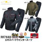 ラフ&ロード RR6515 エキスパートウインタースーツ 防寒 ジャケット パンツ