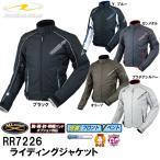 ラフ&ロード RR7226 ライディングジャケット オールシーズン RR7232の後継モデル