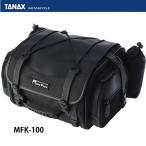 TANAX タナックス MFK-100 ミニフィールドシートバッグ ブラック MFK100