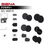 SENA セナ オプションパーツ SC-A0314 ユニバーサルヘルメットクランプ用アクセサリーキット 0411171