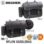 デグナー NB-1 シングル サドルバッグ NB1 サイドバッグ DEGNER