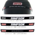 SIMPSON シンプソン ヘルメットシールドスステッカーロング シールドバイザータイプ