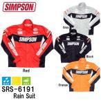 SIMPSON シンプソン  SRS-6191 レインスーツ パンツ付き 2016 レインスーツ SRS6191  雨具 レインウェア