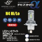 SPHERE LIGHT スフィアライト バイク用 LEDヘッドライト RIZINGα ライジングアルファ H4 Hi/Lo 4500K 6000K SRAMH4045 SRAMH4060 コンパクトLEDバルブ
