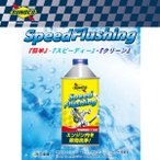 SUNOCO スノコ スピードフラッシング 高性能洗浄剤 エンジン