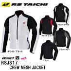 RSタイチ RSJ317  クルーメッシュジャケット CREW MESH JACKET  2017春夏モデル