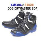 ヤマハ×タイチ 006 DRYMASTER BOA RIDING SHOES ドライマスターボア ライディングシューズ RSS006