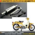 Yahoo!Garage R30SP武川 P-SHOOTER マフラー(キャブトンスタイル) JMCA認定 SPタケガワ スーパーカブ リトルカブ 04-02-0248