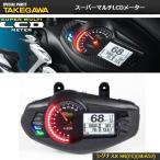 武川 スーパーマルチLCDメーター シグナスX SR(FI)(SEA5J) タケガワ
