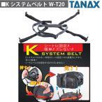 TANAX MP-317 KシステムベルトW-T20 補助ベルト MFK-100・MFK-251 等 MP317
